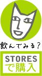 storesで購入する