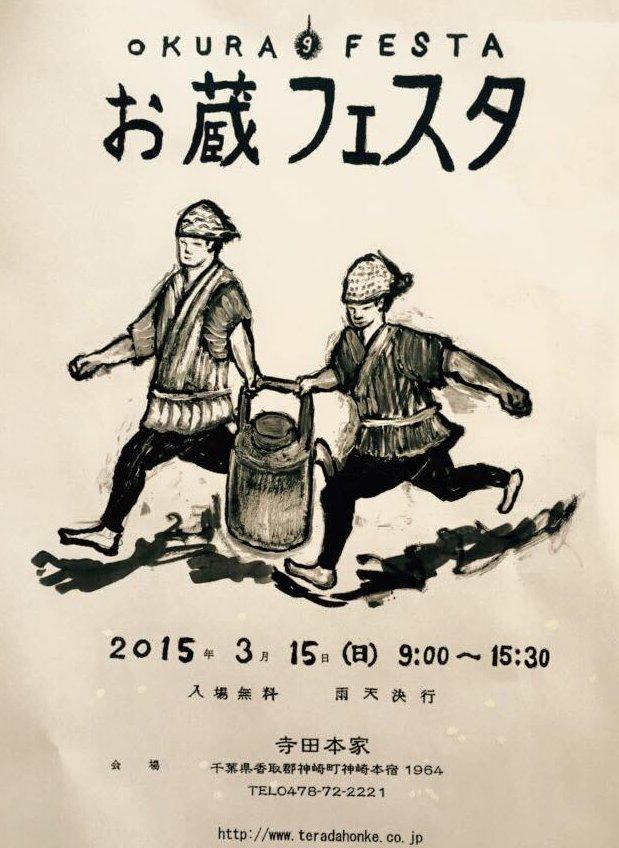 okura2015omote