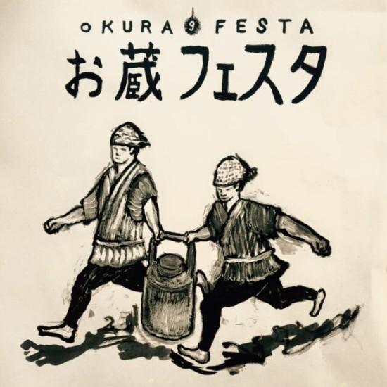 okura2015omote1