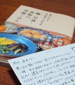 寺田本家の本P1311135