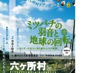 2/9鎌仲ひとみ監督講演会&上映会のお知らせ