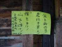 結城登美雄さんのメッセージ
