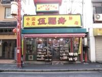 ひっそり伍福寿新店