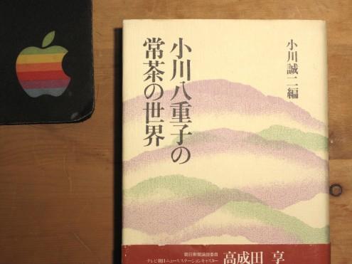 小川八重子の常茶の世界