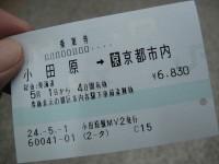 青春の各駅停車(行き)