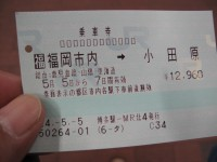博多から小田原まで