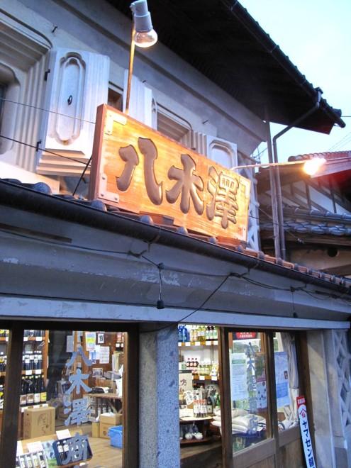 yagisawa090819