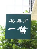 ichiyou